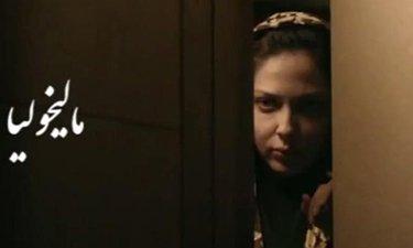 تیزر فیلم سینمایی «مالیخولیا» با بازی لیلا اوتادی