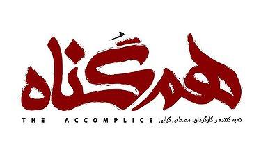 رونمایی از لوگوی سریال همگناه